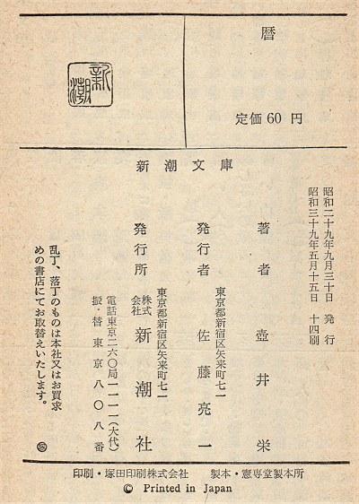 Koyomi02