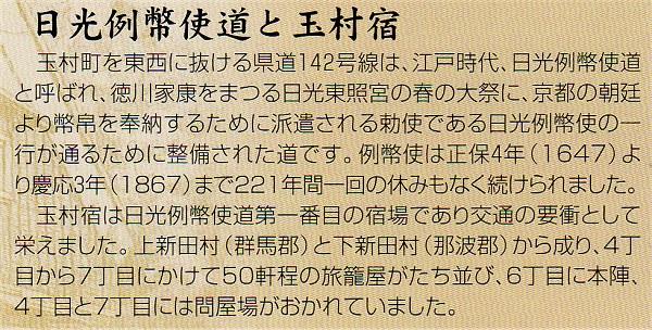 Tamamurajuku03
