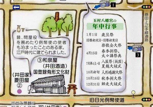 Tamamurajuku05