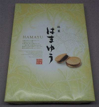 Hamayu_kashi01