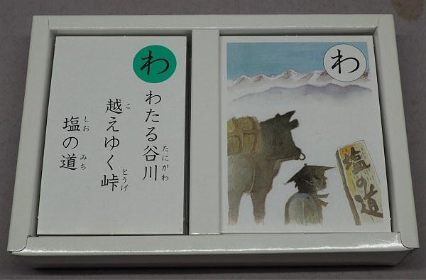 Itoigawacard02
