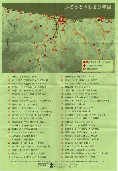 Itoigawacard03