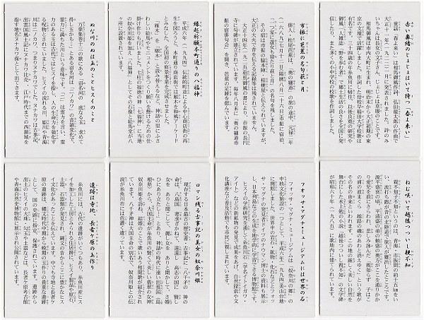 Itoigawacard05