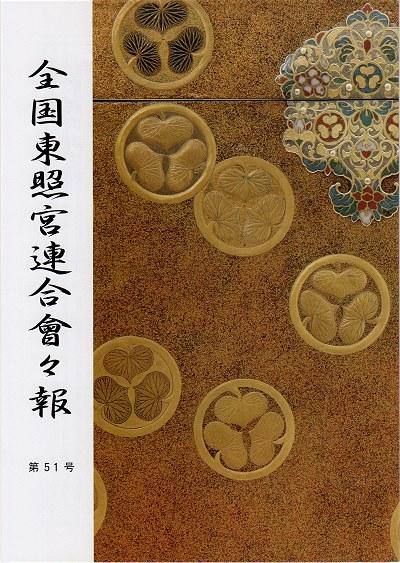Toshogukaiho01