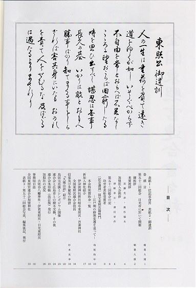 Toshogukaiho02