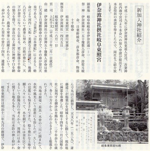 Toshogukaiho03