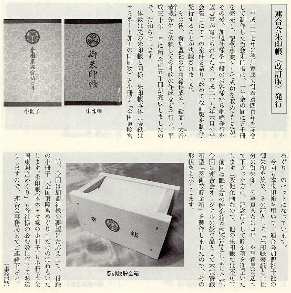 Toshogukaiho04