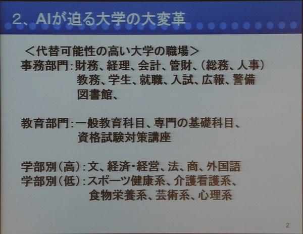 Zenkoku2018natsu11