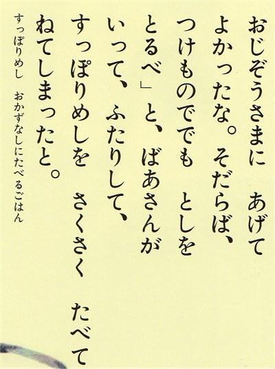 Kasajizou02