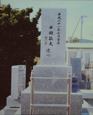 Hiraoka11