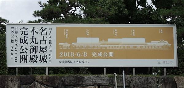 Nagoyajo2018a