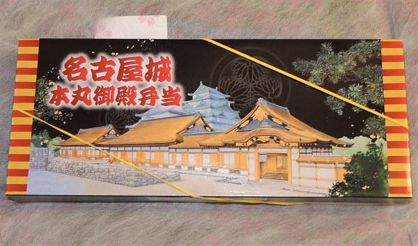 Nagoyagotenben02