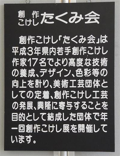 Takumi2018a