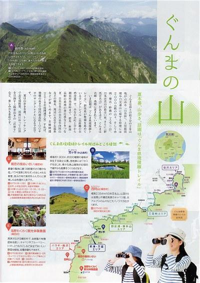 Gunma_ryosen01