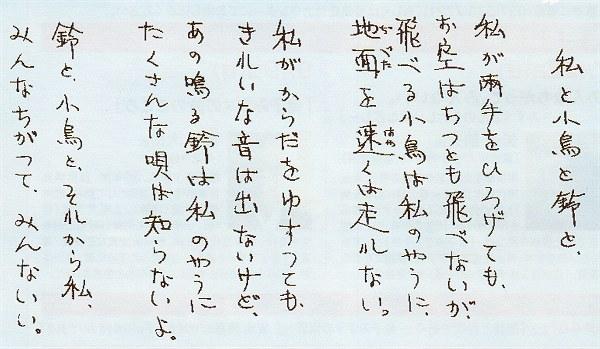 Misuzu03