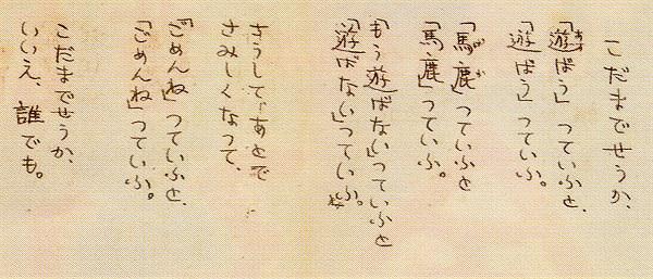 Misuzu04