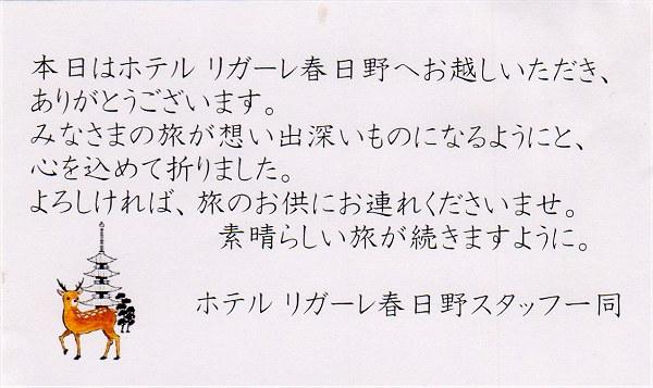 Narashika4e2