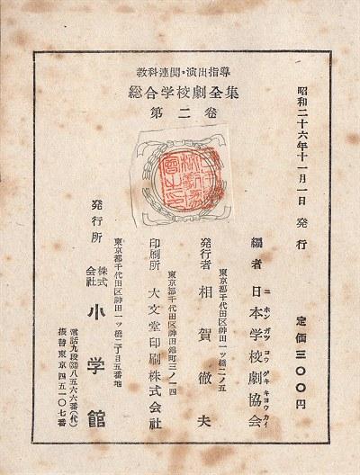 S26gakkogeki02