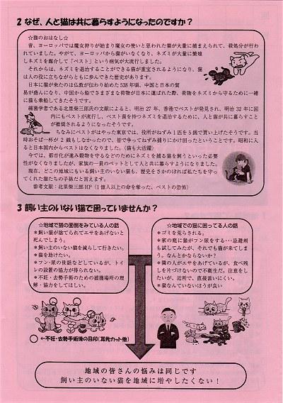Chikinekomeguro02