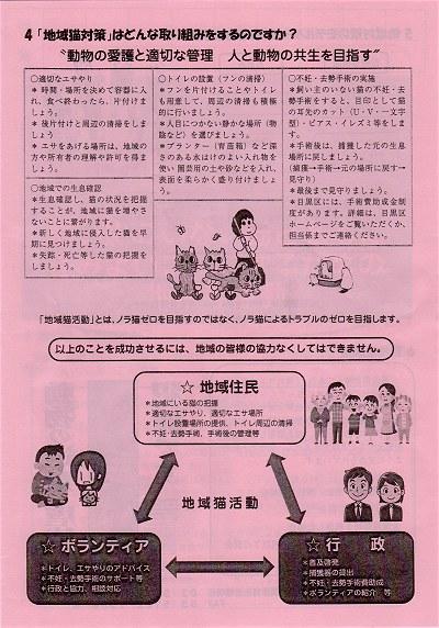 Chikinekomeguro03