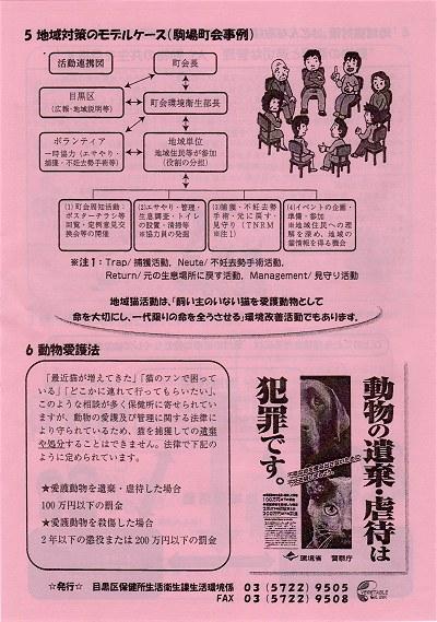 Chikinekomeguro04