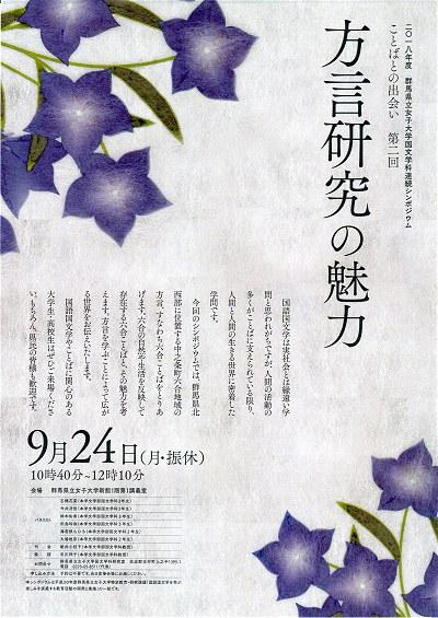 Kokubunsympo201809a