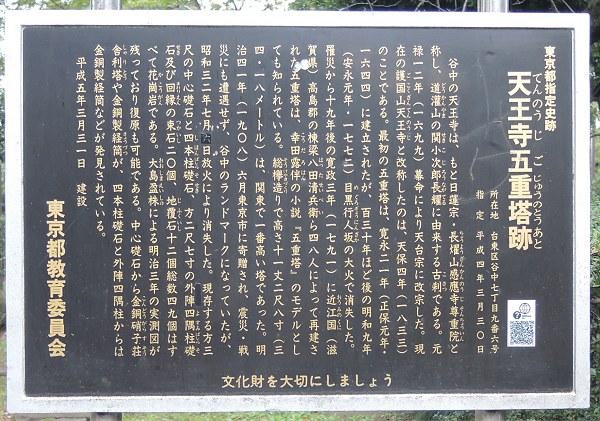 Yanaka04