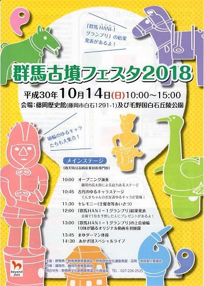 Kofunfesta2018a