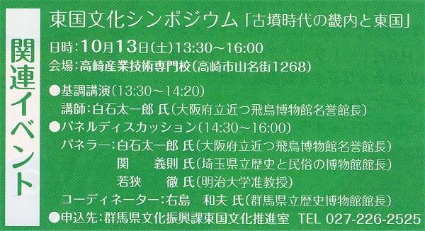 Kofunfesta2018d