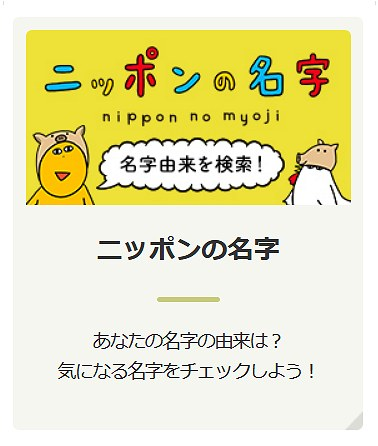 Nipponmyoji02