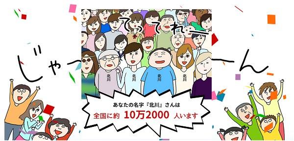 Nipponmyoji03
