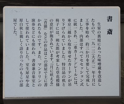 Sakutarokan20