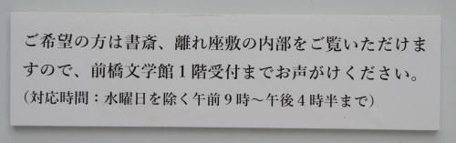 Sakutarokan29