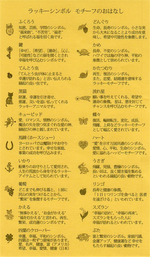 Luckysymbol02