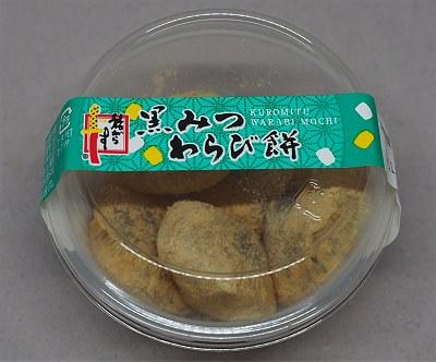 Kuromitsuwarabi01