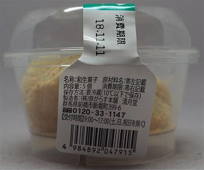 Kuromitsuwarabi02