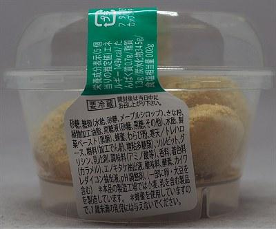 Kuromitsuwarabi05
