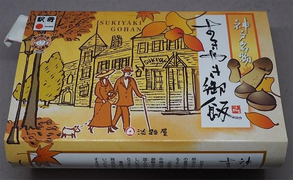Kobesukiyaki01
