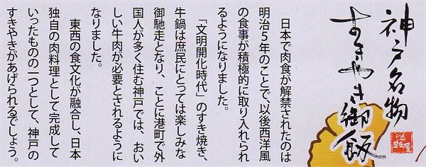 Kobesukiyaki03