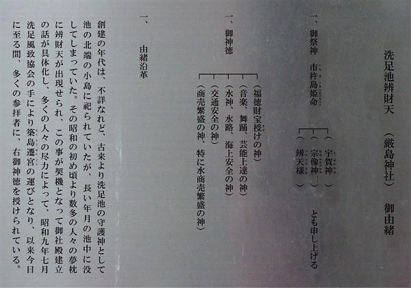 Senzokuike27