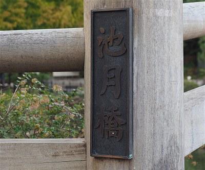 Senzokuike37