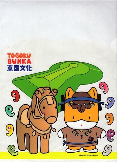 Togokucf01