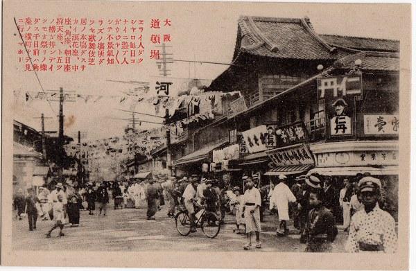 Osakameisho04