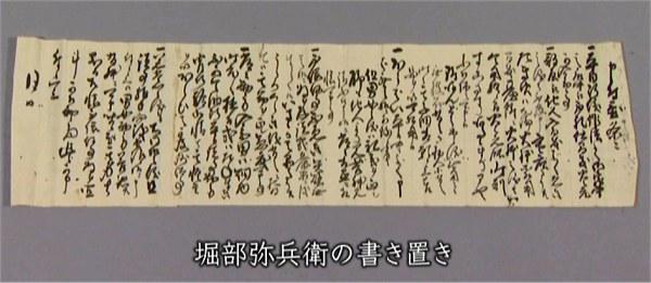 Horibeisho05