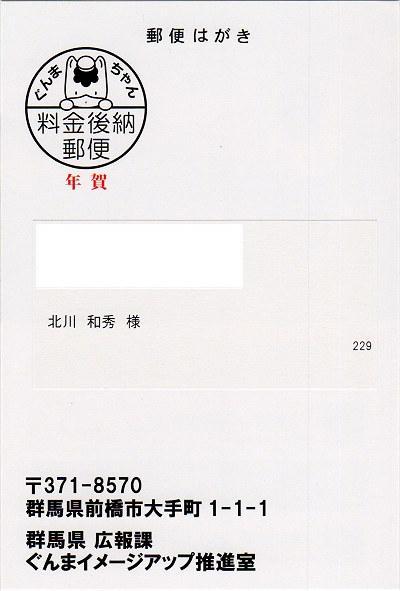 Gunmac_nenga2019b