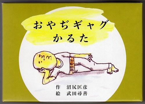 Oyajigagcard01