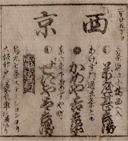 Naniwako05