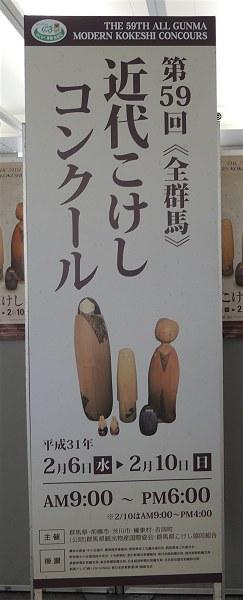 Kokeshi59a