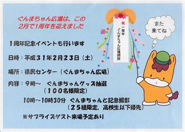 Gunmachiroba1nen