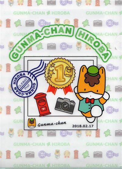 Gunmachirobacf01